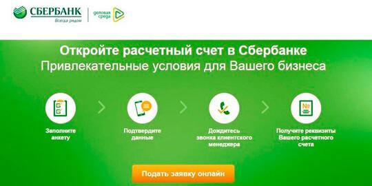 Открыть счет онлайн