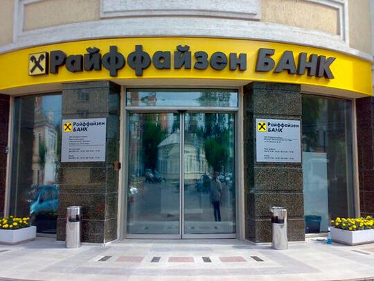 Открыть счет в Райффайзен-банке