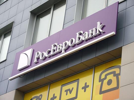 Открыть счет в РосЕвроБанке